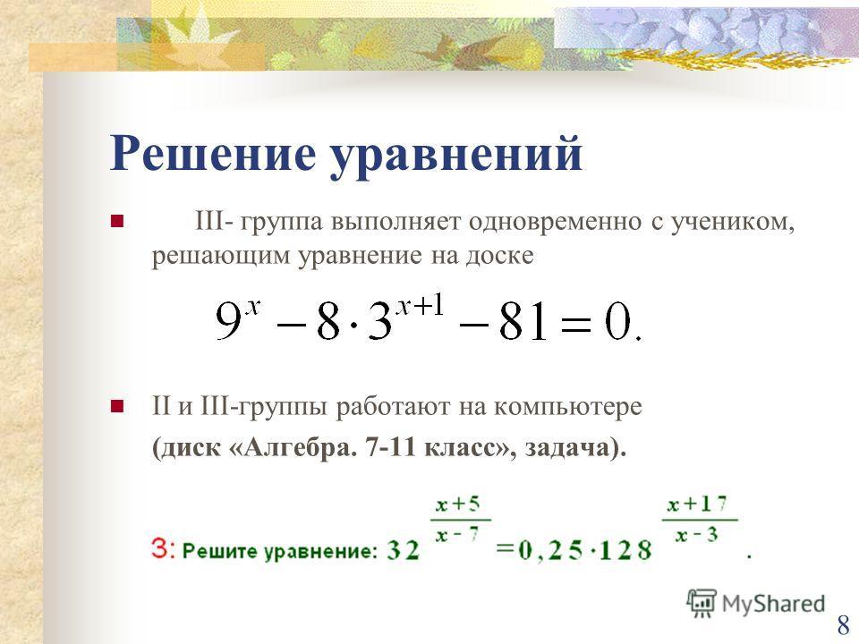7 Решить уравнение Дополнительный вопрос. Как решается уравнение вида a f(x) =a g(x) ? Дополнительный вопрос. Как решается уравнение вида