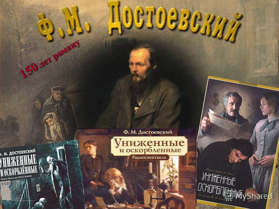 150 лет роману 150 лет роману
