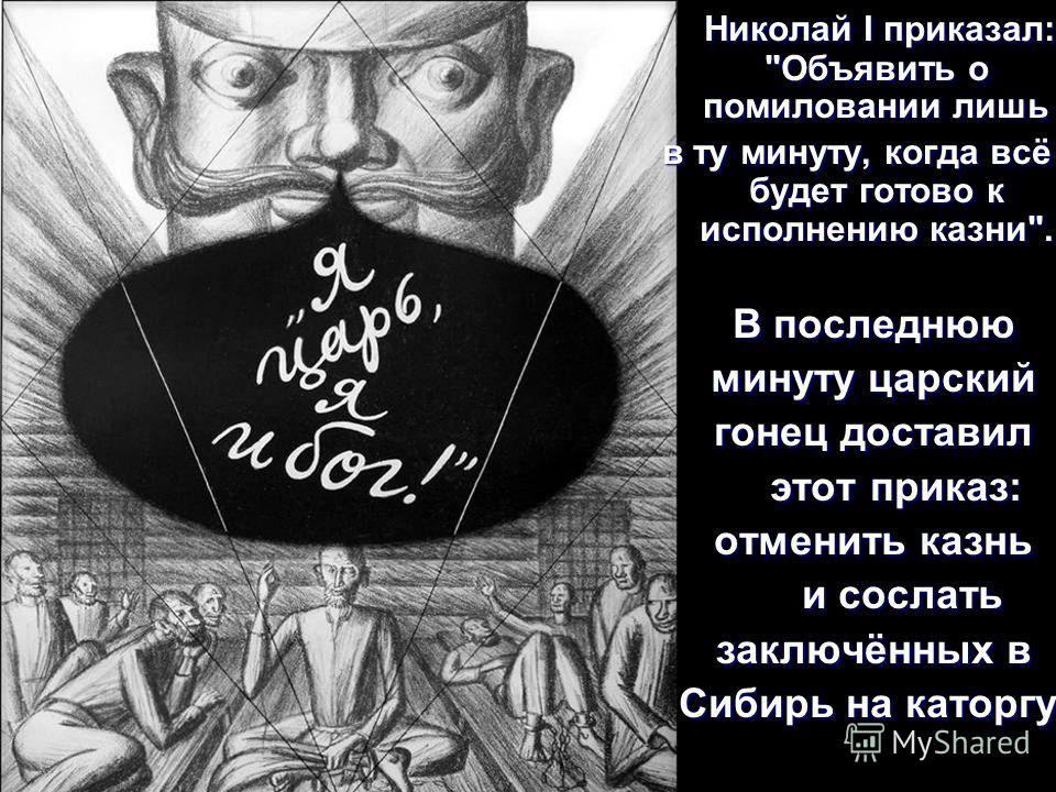 Николай I приказал: