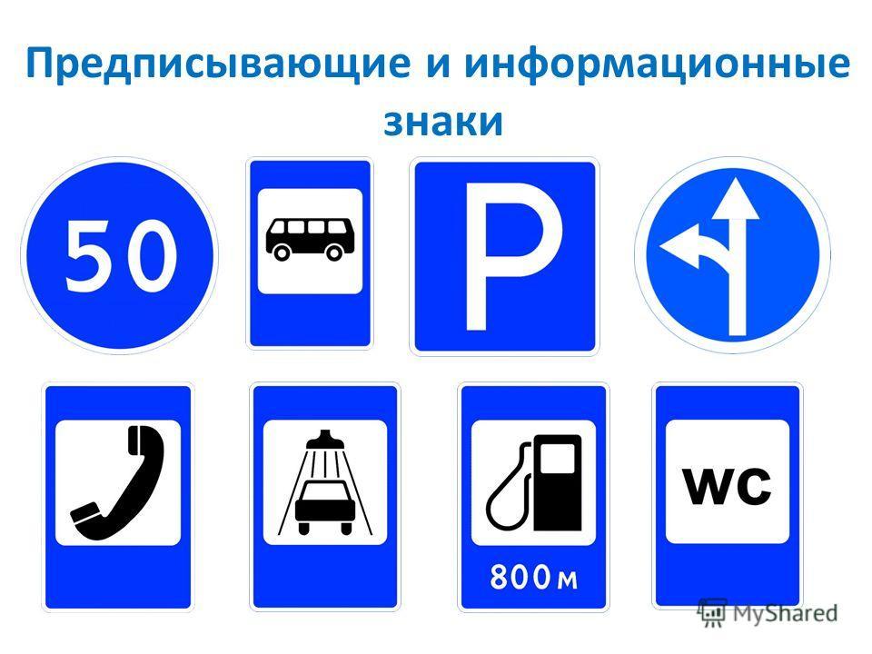 Предписывающие и информационные знаки