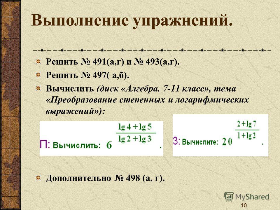9 Пример 7. Найдем х, если Преобразования выражений содержащих логарифмы. Преобразуем правую часть данного равенства, пользуясь основными свойствами логарифмов: т.е.и поэтому