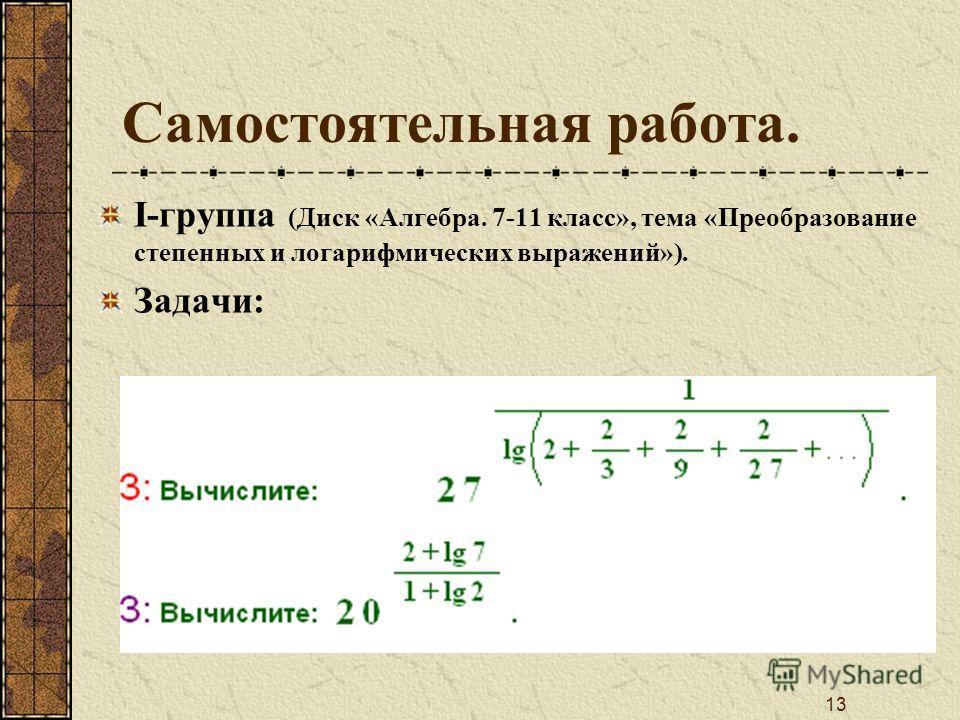 12 Самостоятельная работа. Решить 491(в) и 493(в). Решить 496(б). Решить 497( в). Решить 491(в) и 493(г). Решить 496(г). Решить 497( г).