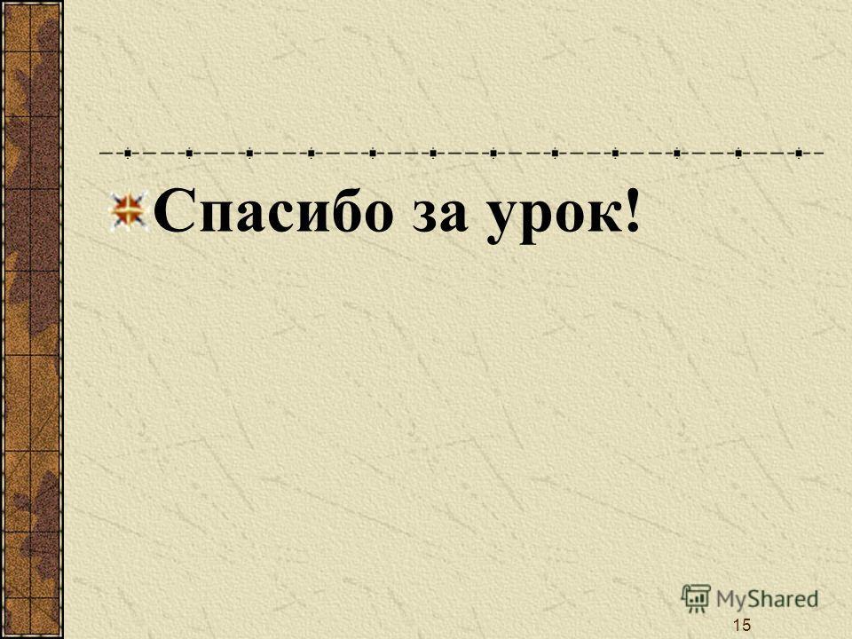 14 Итог урока. Домашнее задание:п. 37; решить 492; 495, 494; на стр. 263 7( 3(а,б)).