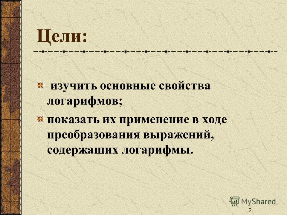 Урок Логарифмы и их свойства Син Кен Сук, учитель математики МБОУ СОШ 1 г. Долинск, Сахалинская область.