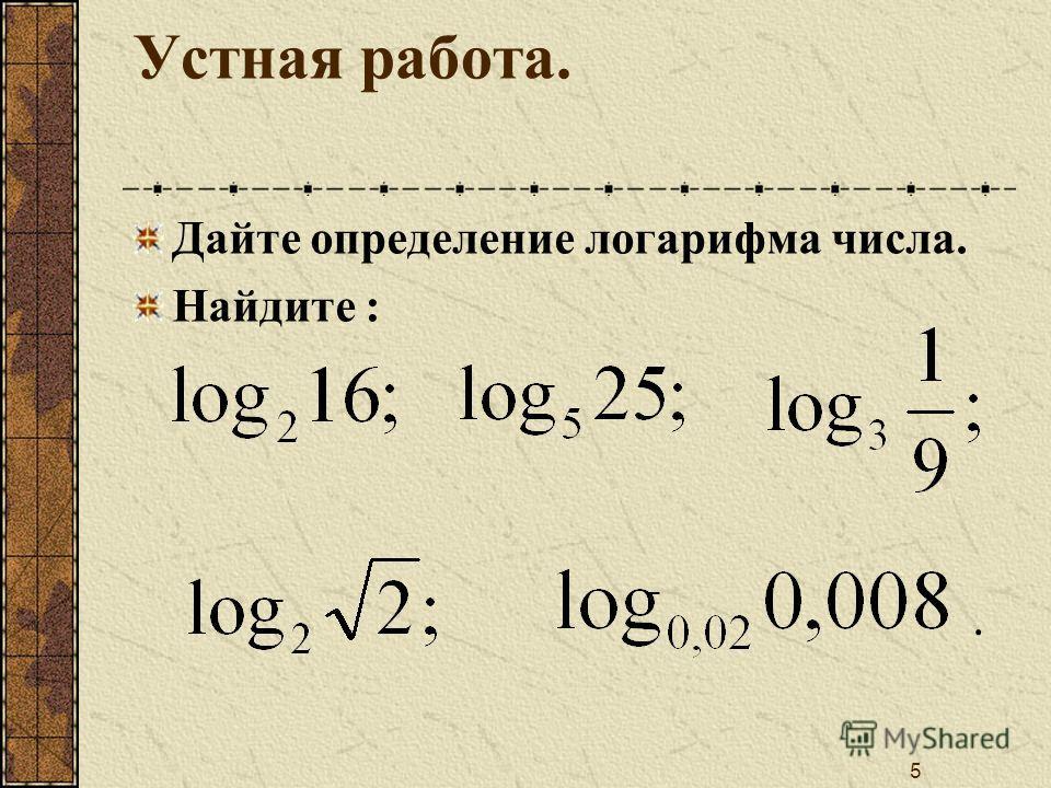 4 Доклады учащихся по сведениям из истории. О происхождении терминов и обозначений. Из истории логарифмов.