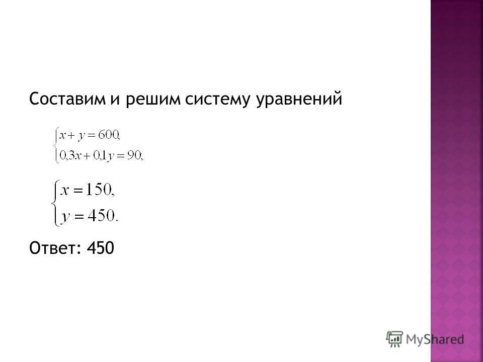 Составим и решим систему уравнений Ответ: 450