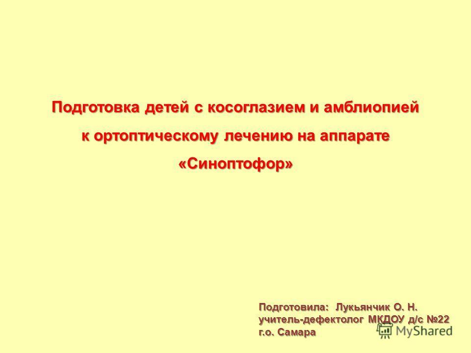 Амблиопия высокой степени гиперметропия высокой степени
