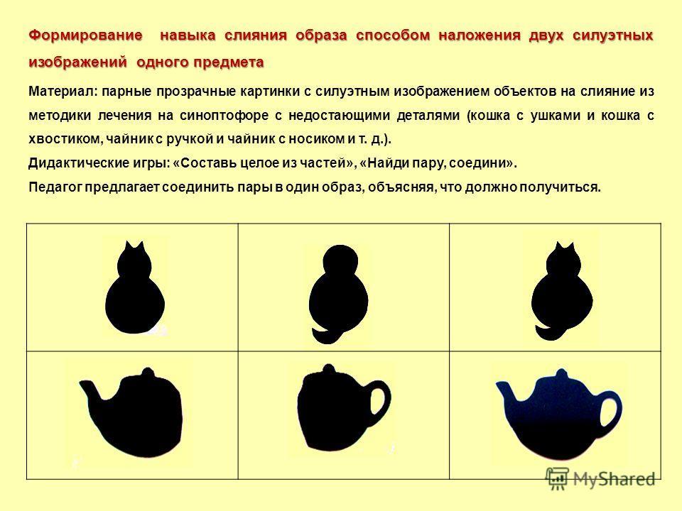 материал для методики назови знакомые фигуры