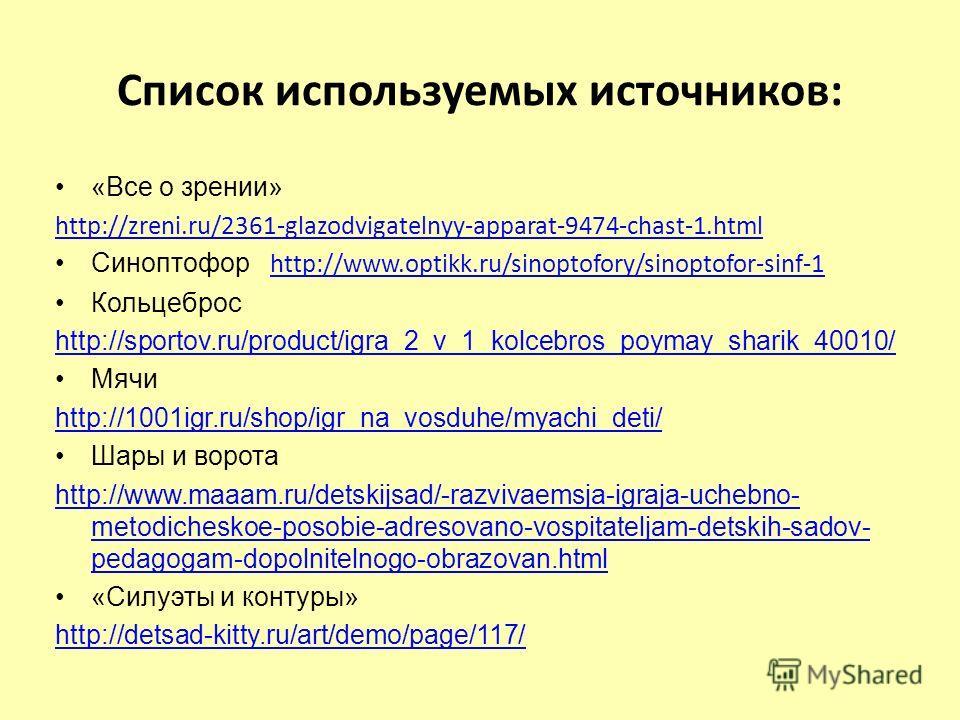Список используемых источников: «Все о зрении» http://zreni.ru/2361-glazodvigatelnyy-apparat-9474-chast-1.html Синоптофор http://www.optikk.ru/sinoptofory/sinoptofor-sinf-1 http://www.optikk.ru/sinoptofory/sinoptofor-sinf-1 Кольцеброс http://sportov.