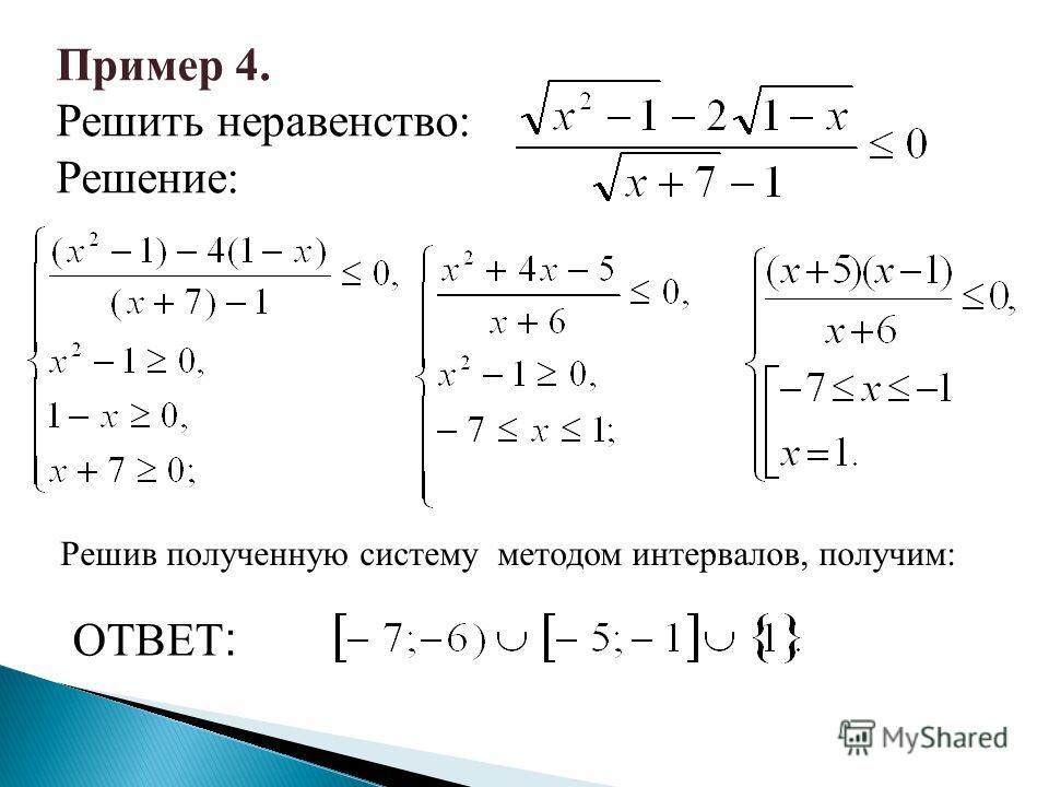 Пример 4. Решить неравенство: Решение: Решив полученную систему методом интервалов, получим: ОТВЕТ :