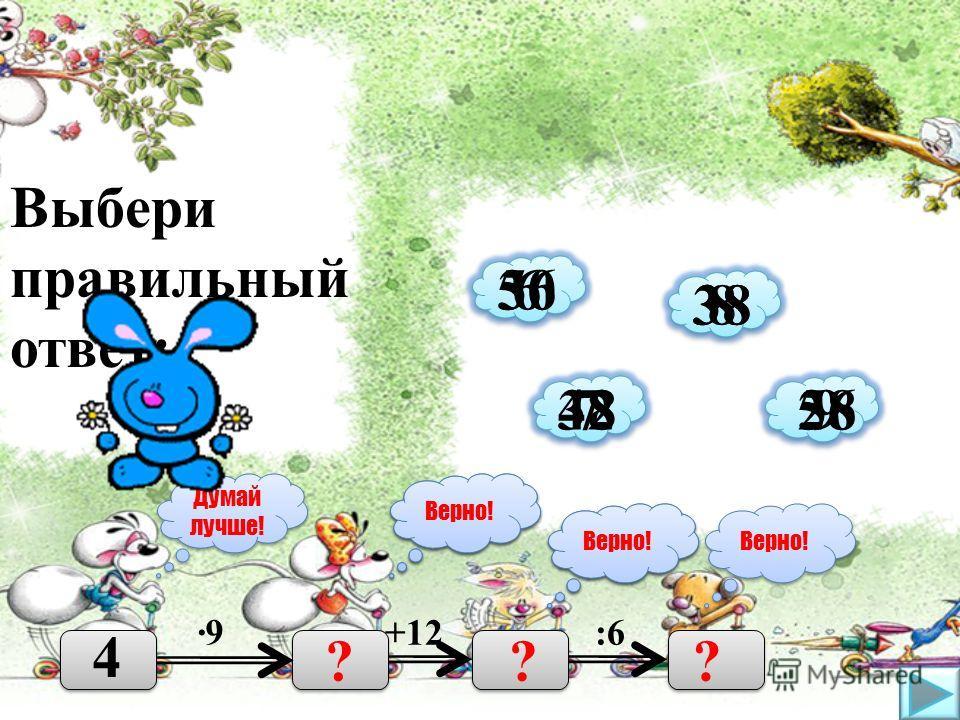 Выбери правильный ответ: 24 ??? :3 +14 ·7 8 9 6 4 Думай лучше! Верно! 56 72 6449 70 60 90 80
