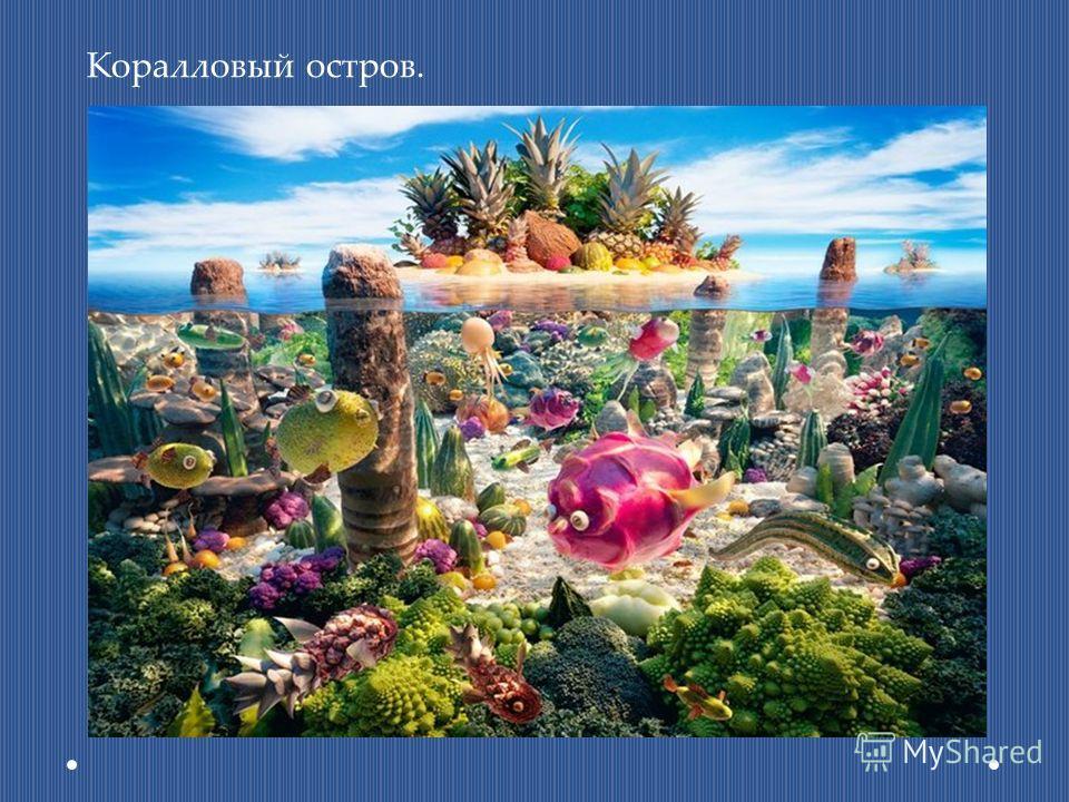Коралловый остров.
