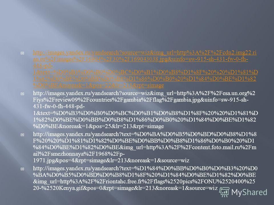 http://images.yandex.ru/yandsearch?source=wiz&img_url=http%3A%2F%2Fcdn2.img22.ri an.ru%2Fimages%2F16904%2F30%2F169043038.jpg&uinfo=sw-915-sh-431-fw-0-fh- 448-pd- 1&text=%D0%B3%D0%B0%D0%BC%D0%B1%D0%B8%D1%8F%20%20%D1%81%D 1%82%D0%BE%D0%BB%D0%B8%D1%86%D