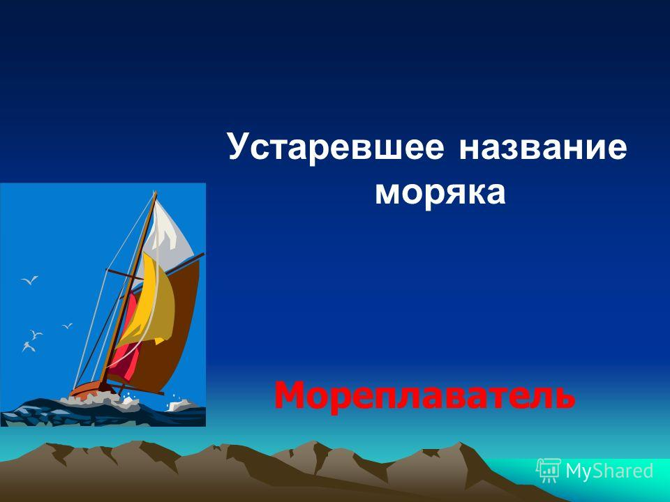 Устаревшее название моряка Мореплаватель
