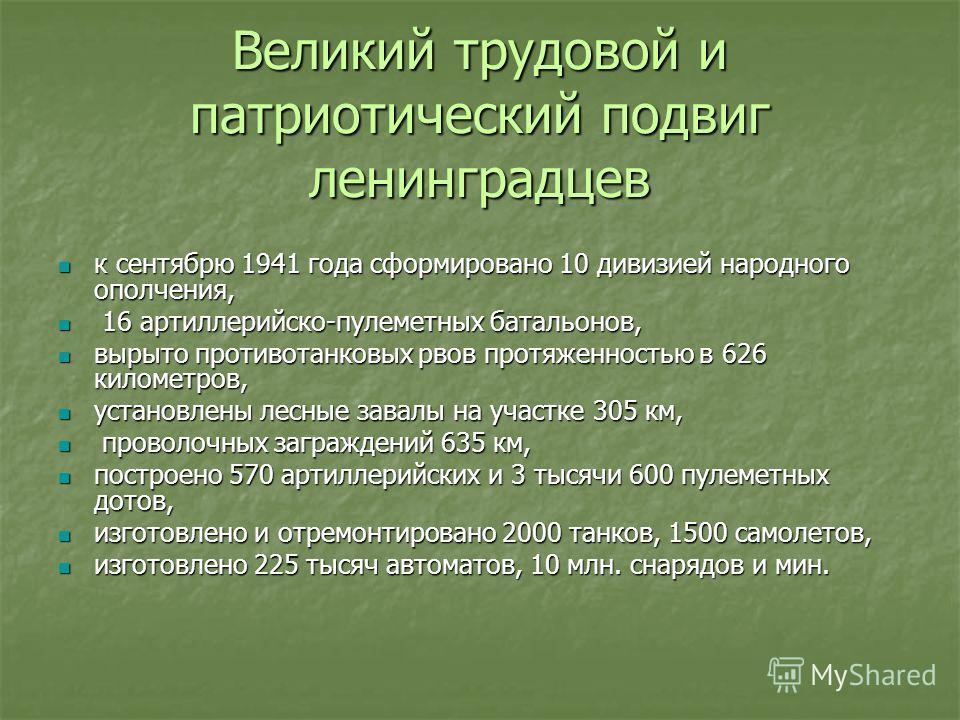 Великий трудовой и патриотический подвиг ленинградцев к сентябрю 1941 года сформировано 10 дивизией народного ополчения, к сентябрю 1941 года сформировано 10 дивизией народного ополчения, 16 артиллерийско-пулеметных батальонов, 16 артиллерийско-пулем