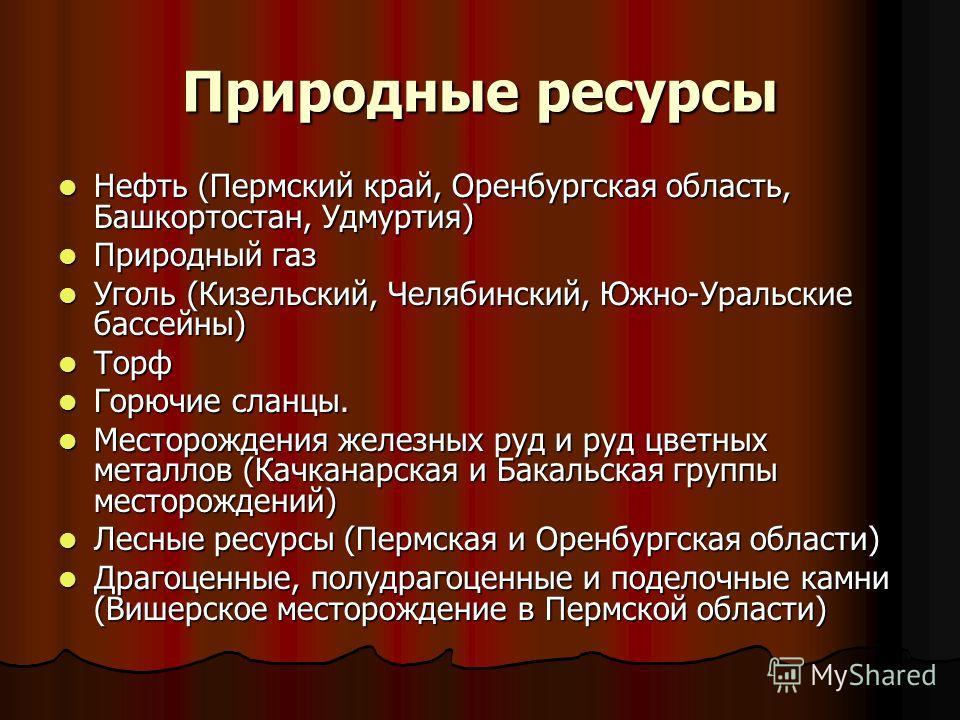 Экологические ресурсы оренбургской области