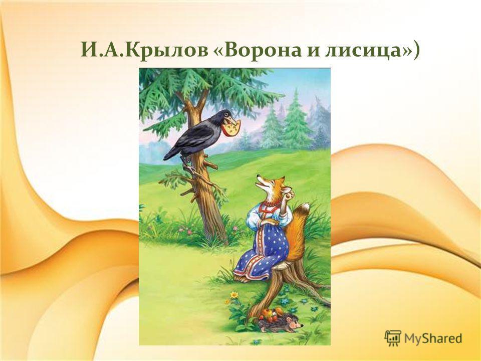 И.А.Крылов «Ворона и лисица»)