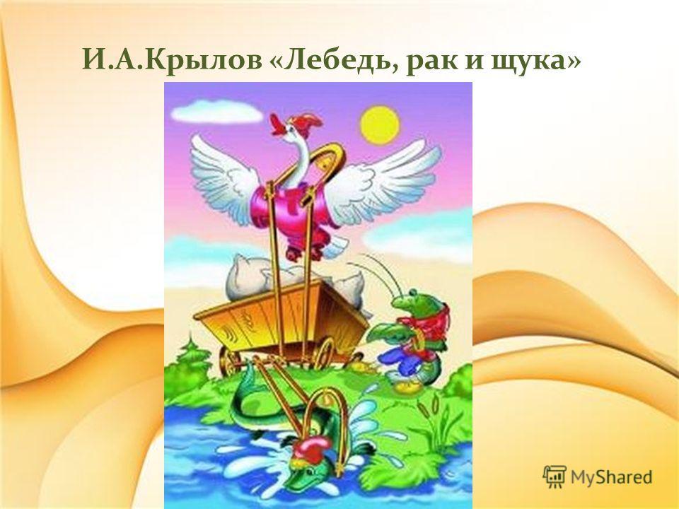 И.А.Крылов «Лебедь, рак и щука»
