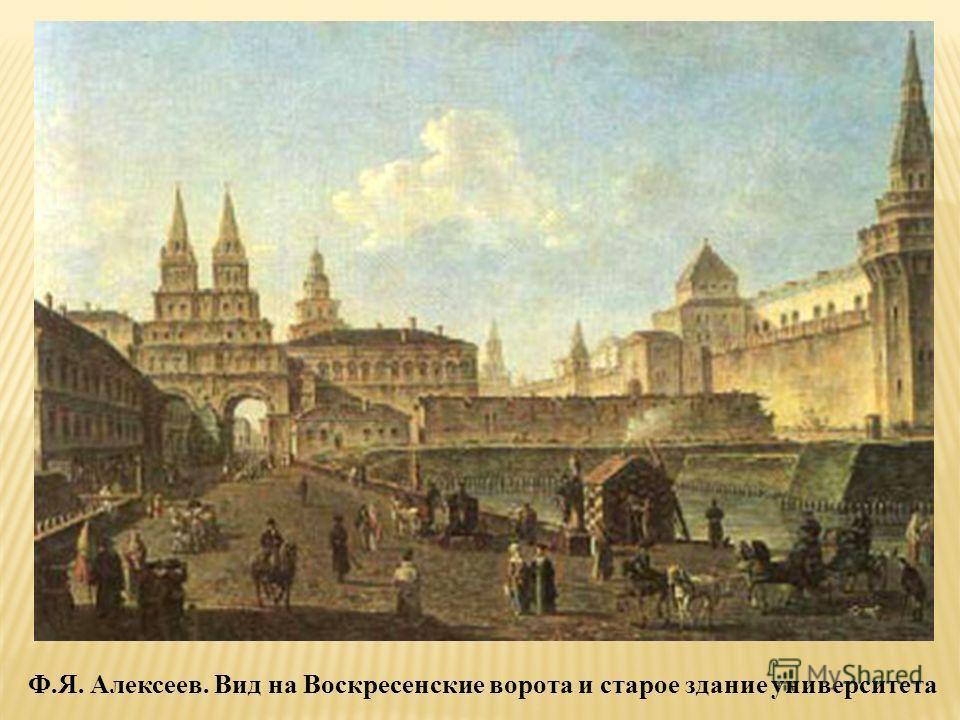 Ф.Я. Алексеев. Вид на Воскресенские ворота и старое здание университета