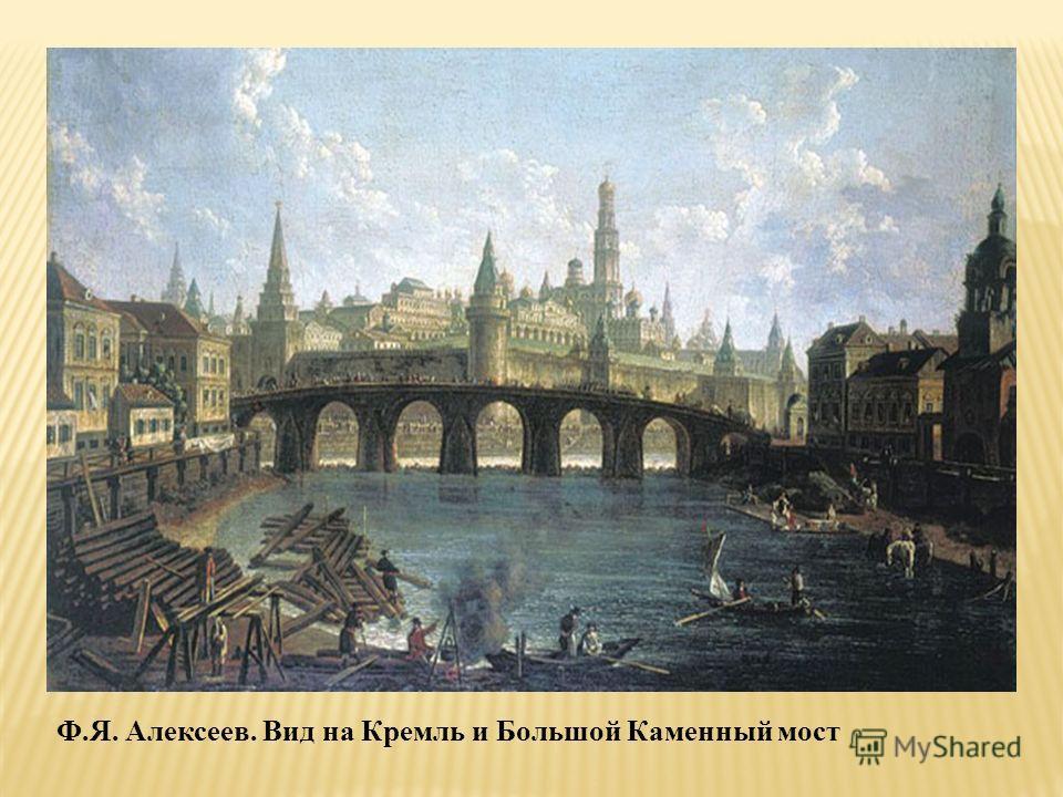 Ф.Я. Алексеев. Вид на Кремль и Большой Каменный мост