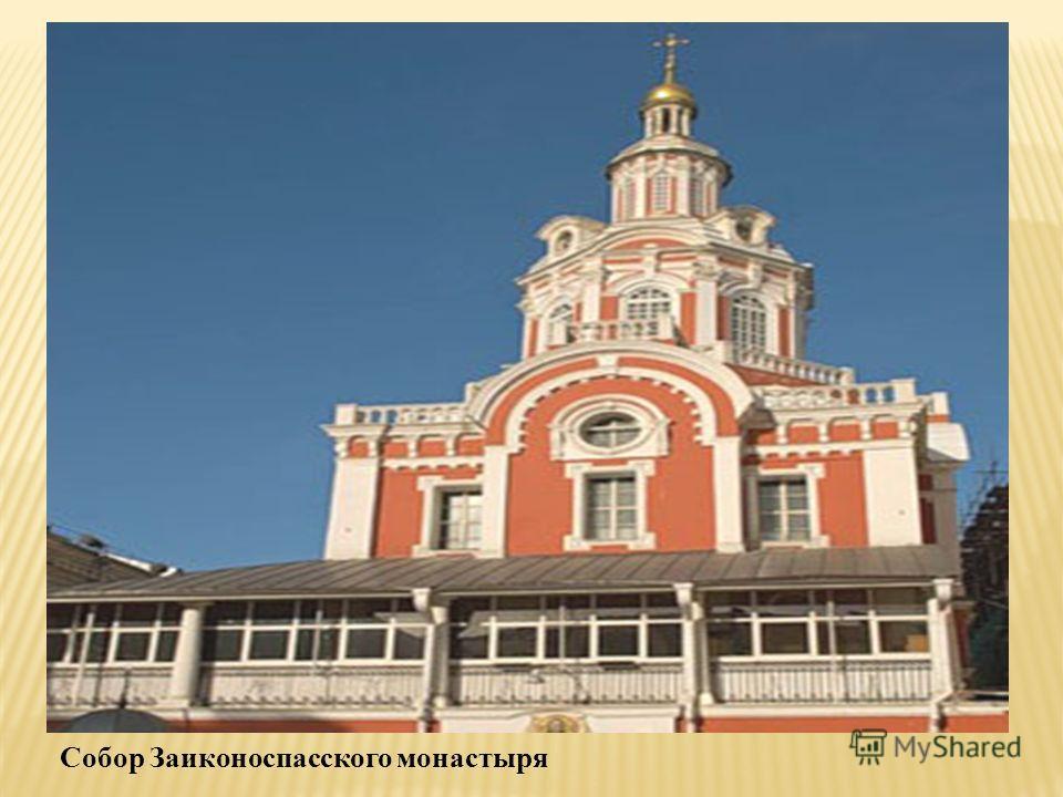 Собор Заиконоспасского монастыря