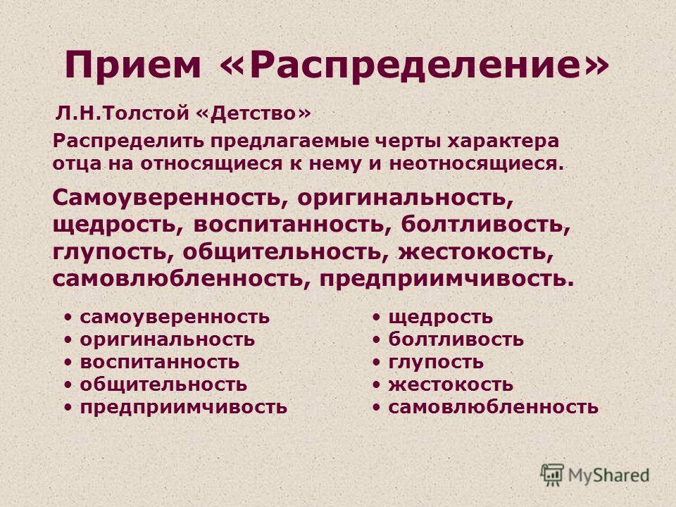 Прием «Распределение» Л.Н.Толстой «Детство» Распределить предлагаемые черты характера отца на относящиеся к нему и неотносящиеся. Самоуверенность, оригинальность, щедрость, воспитанность, болтливость, глупость, общительность, жестокость, самовлюбленн