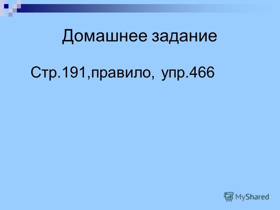 Домашнее задание Стр.191,правило, упр.466