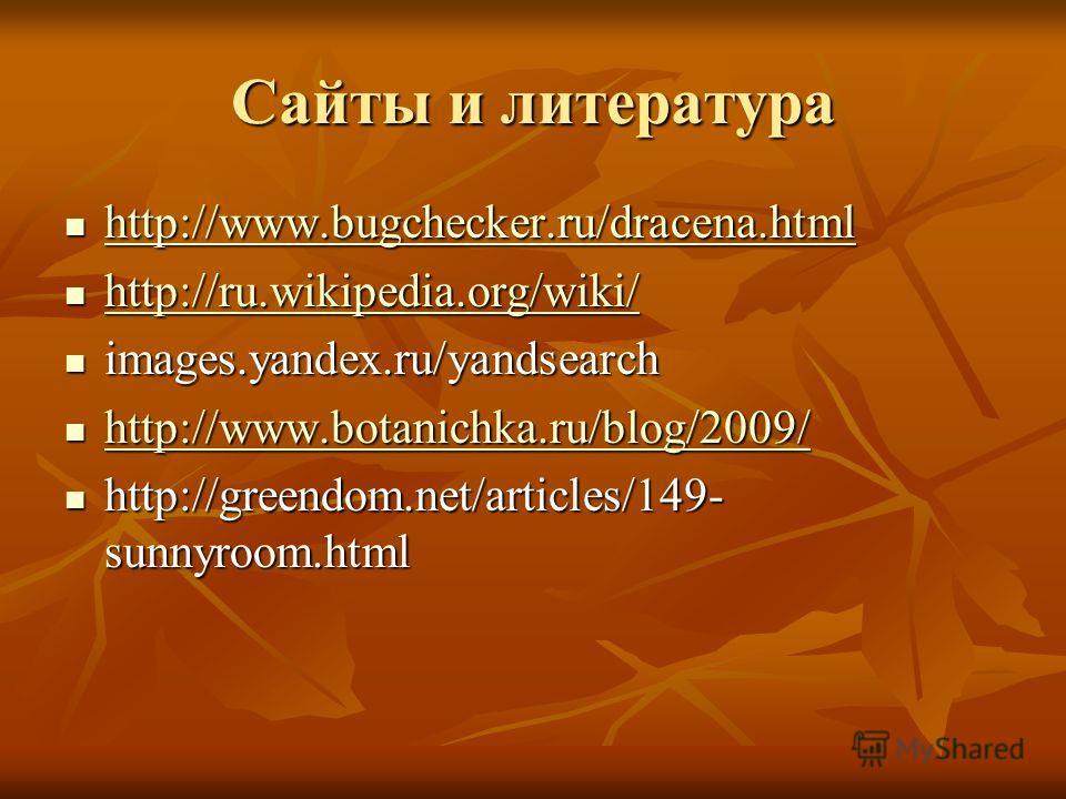 Сайты и литература http://www.bugchecker.ru/dracena.html http://www.bugchecker.ru/dracena.html http://www.bugchecker.ru/dracena.html http://ru.wikipedia.org/wiki/ http://ru.wikipedia.org/wiki/ http://ru.wikipedia.org/wiki/ images.yandex.ru/yandsearch