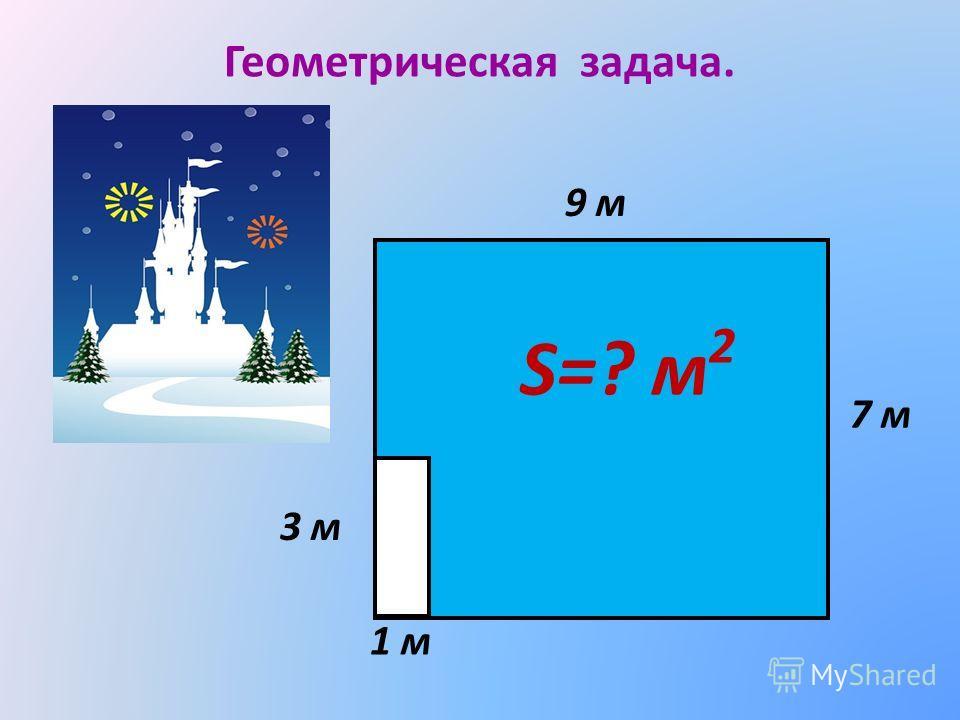 Геометрическая задача. 9 м 7 м 3 м 1 м S=? м 2