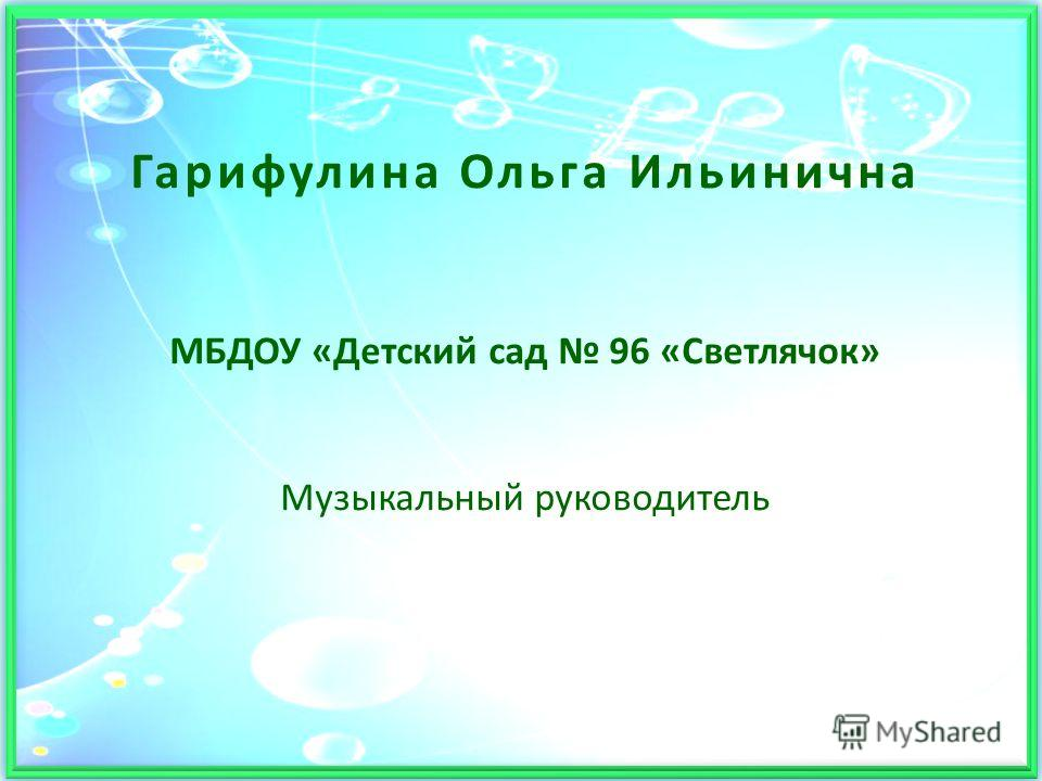 Гарифулина Ольга Ильинична МБДОУ «Детский сад 96 «Светлячок» Музыкальный руководитель