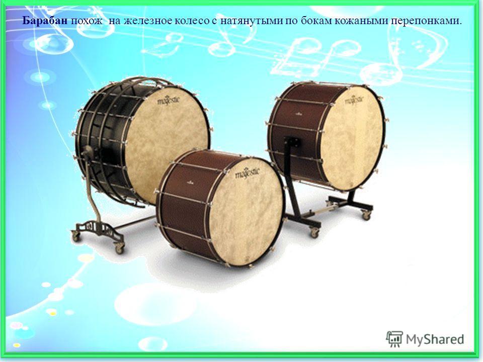 Барабан похож на железное колесо с натянутыми по бокам кожаными перепонками.