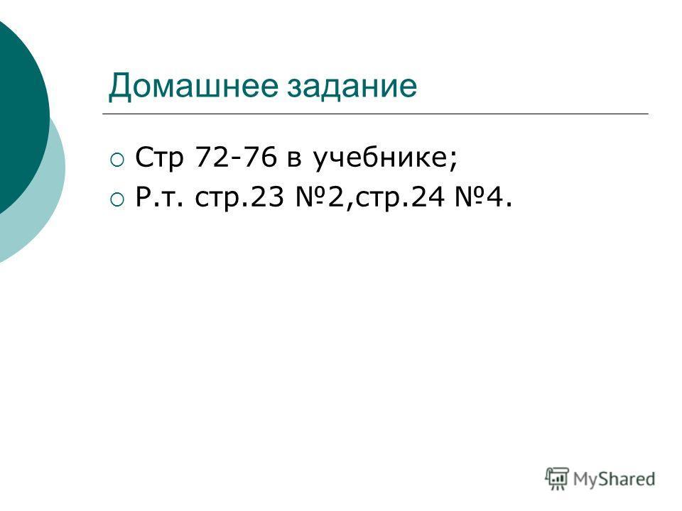 Домашнее задание Стр 72-76 в учебнике; Р.т. стр.23 2,стр.24 4.