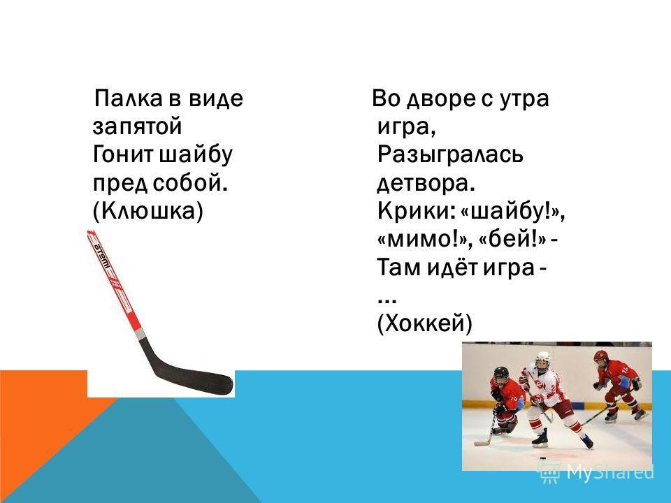 категории красивых стихи про хоккейные команды кровь можно
