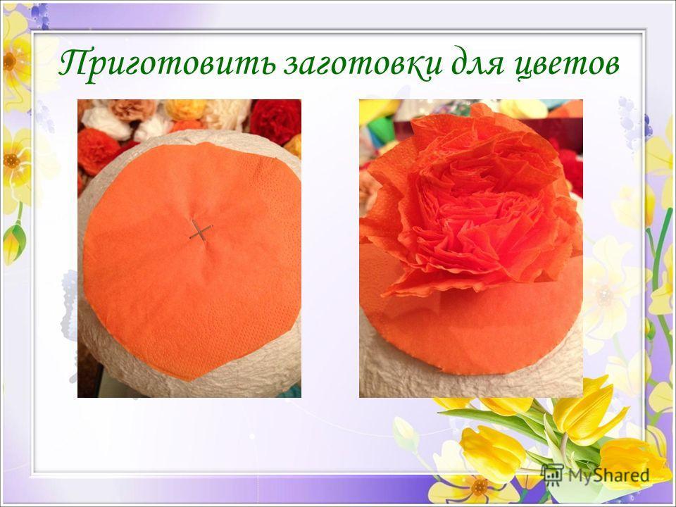 Приготовить заготовки для цветов