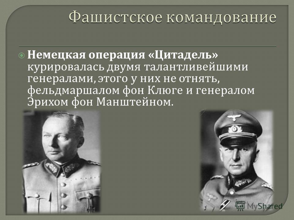 Курская битва началась в 1943 году 5 июля и продолжалась по 23 августа.