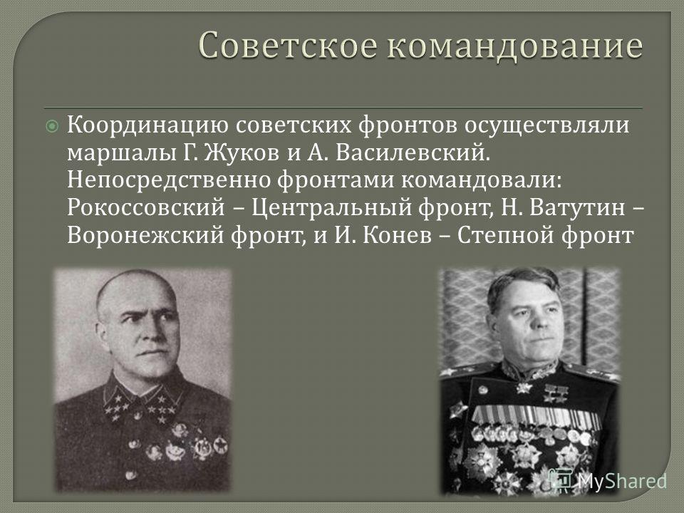 Немецкая операция « Цитадель » курировалась двумя талантливейшими генералами, этого у них не отнять, фельдмаршалом фон Клюге и генералом Эрихом фон Манштейном.