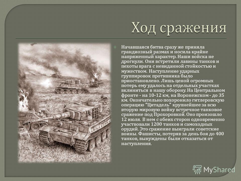 Советское командование решило сначала обескровить ударные группировки врага в оборонительных сражениях, а затем перейти в контрнаступление.