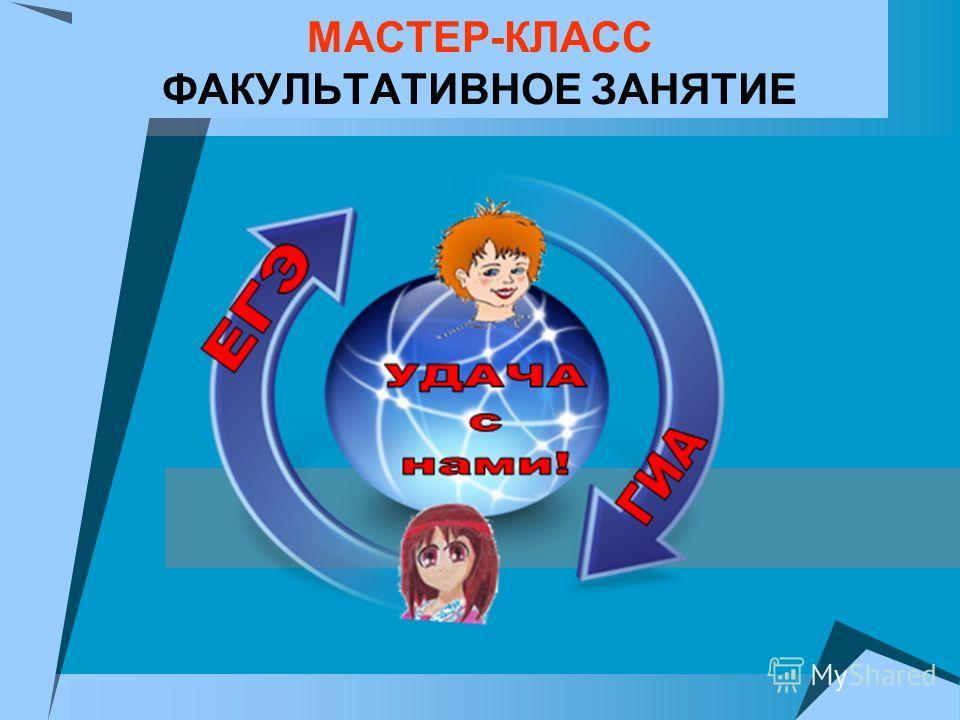 МАСТЕР-КЛАСС ФАКУЛЬТАТИВНОЕ ЗАНЯТИЕ