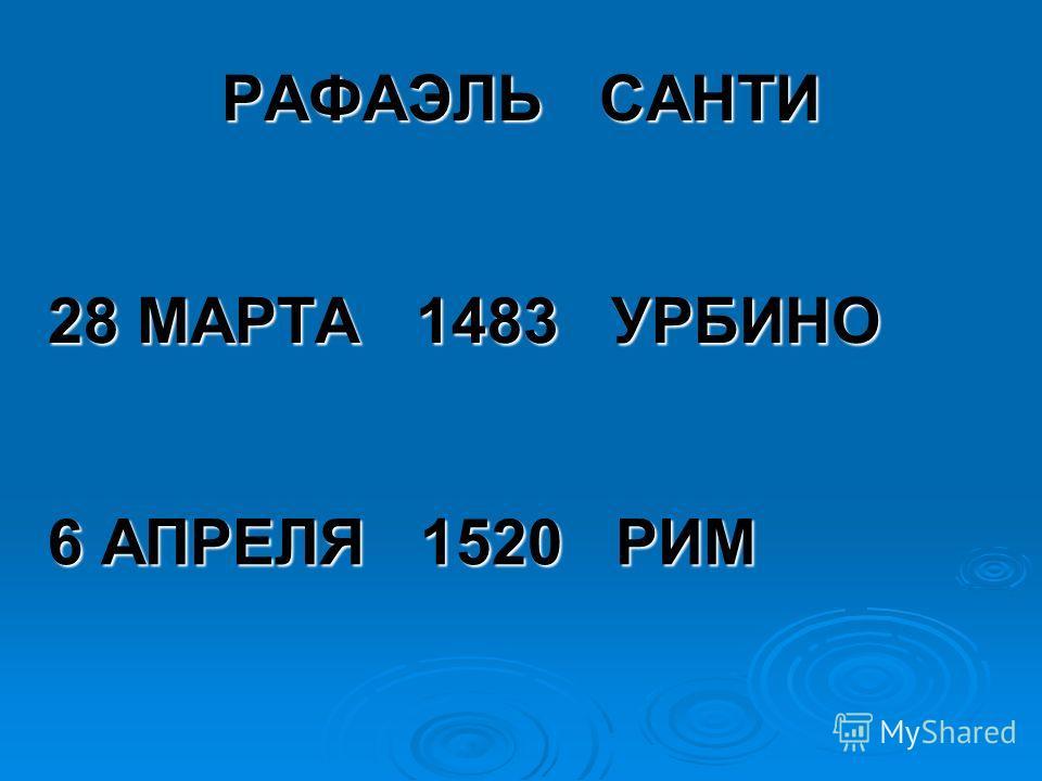 РАФАЭЛЬ САНТИ 28 МАРТА 1483 УРБИНО 6 АПРЕЛЯ 1520 РИМ