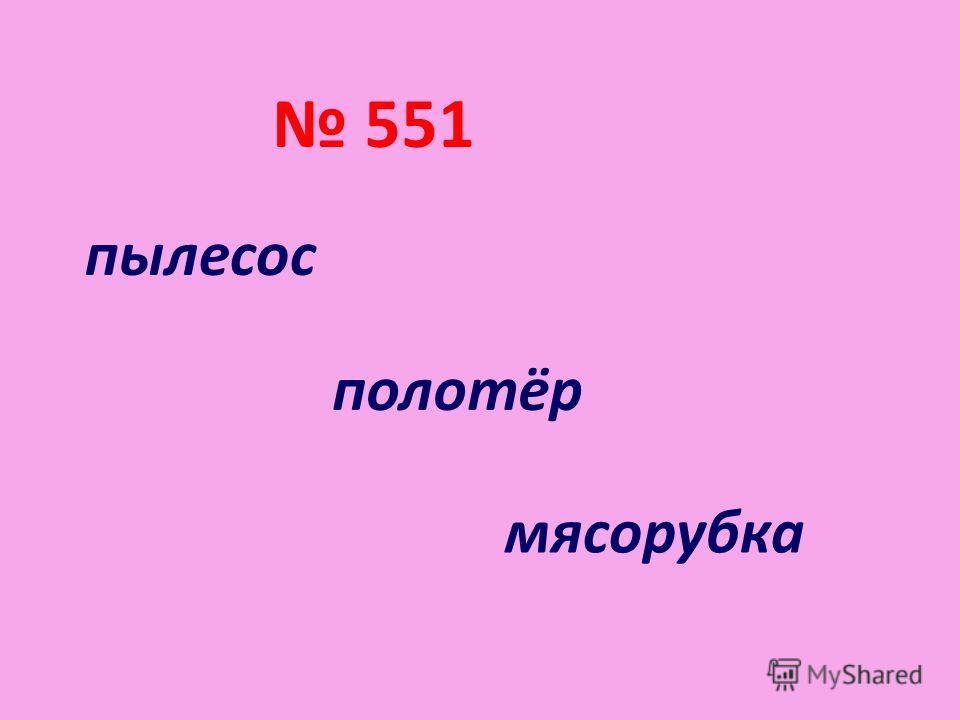 551 пылесос полотёр мясорубка