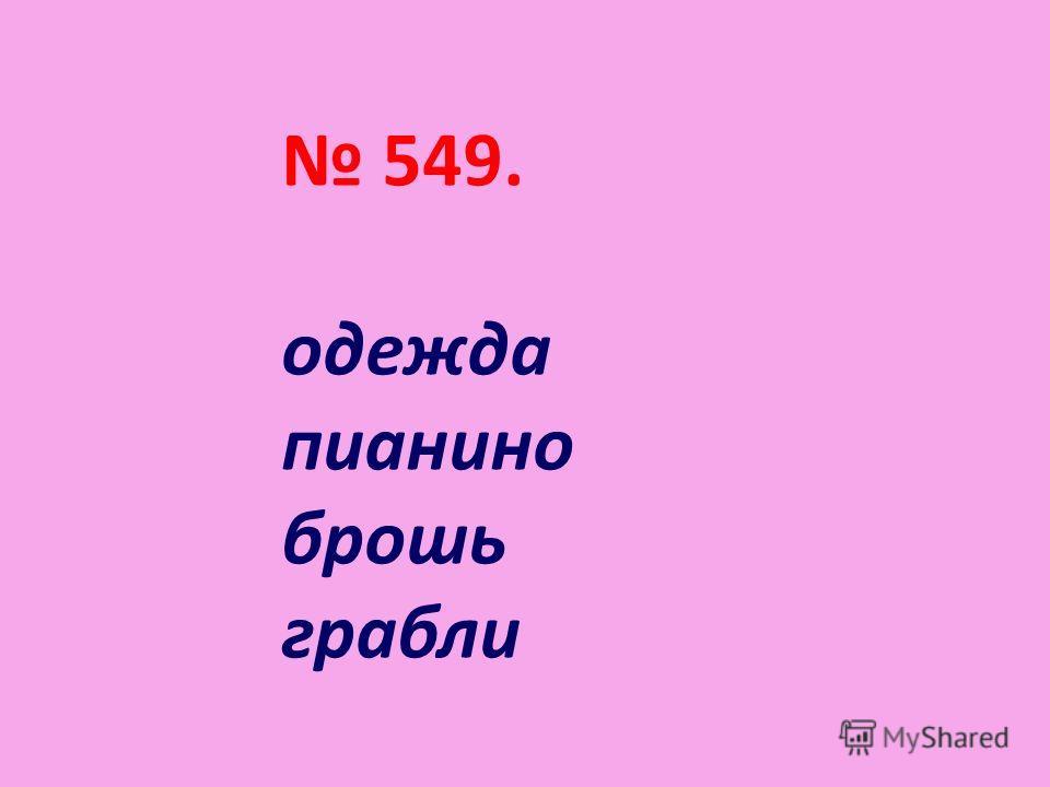 549. одежда пианино брошь грабли