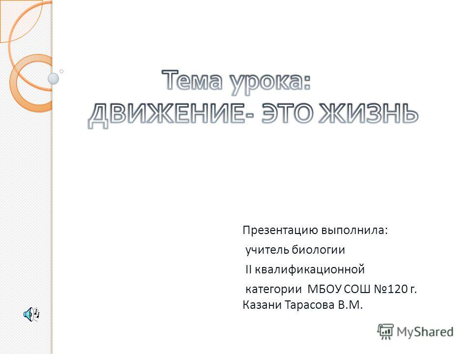 Презентацию выполнила: учитель биологии II квалификационной категории МБОУ СОШ 120 г. Казани Тарасова В.М.