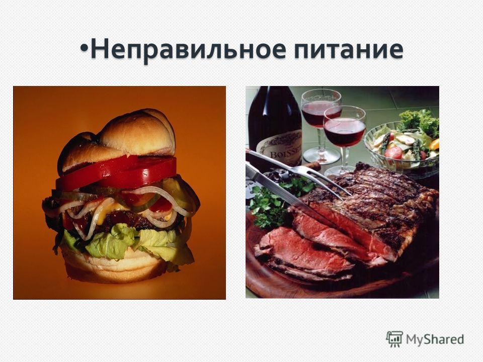 Неправильное питание Неправильное питание