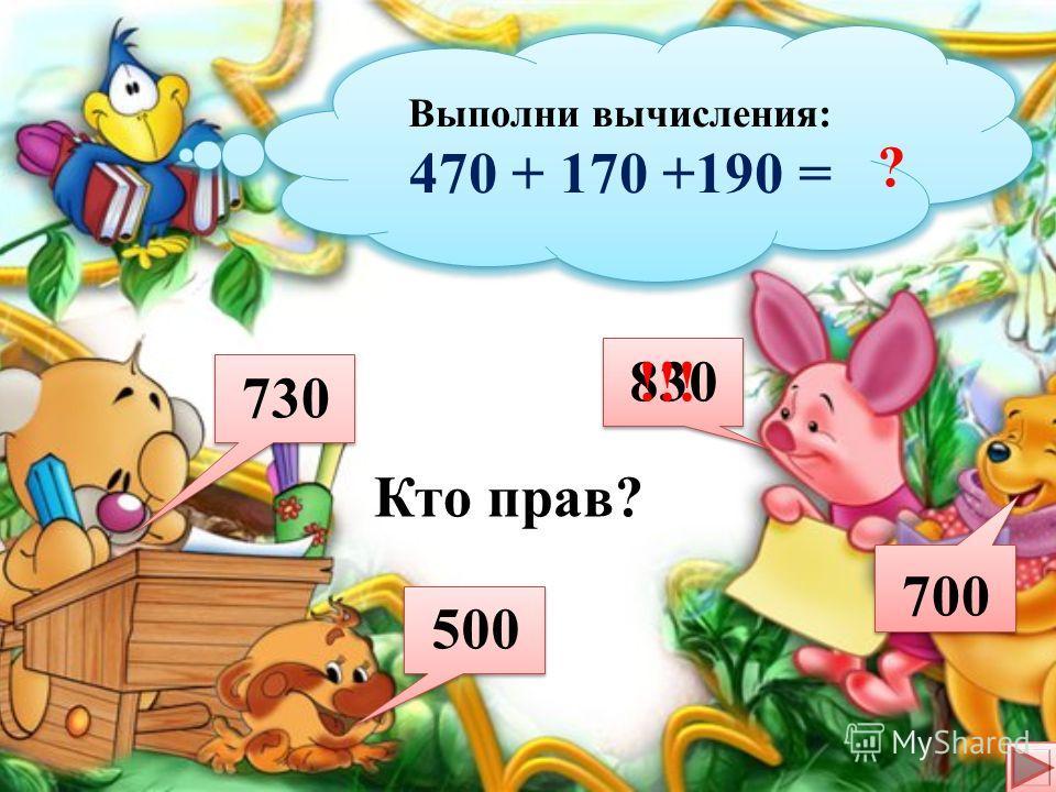 Выполни вычитание: 640 - 450 = Выполни вычитание: 640 - 450 = ? Кто прав? 190 500 400 210 !!!