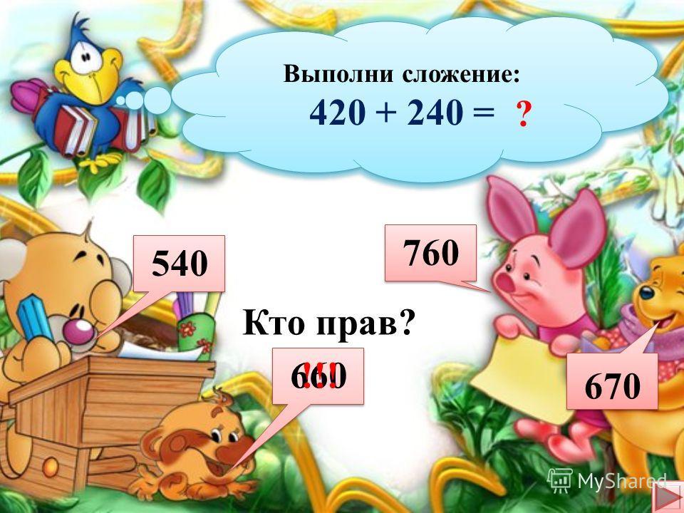 Выполни вычитание: 510 - 280 = Выполни вычитание: 510 - 280 = ? Кто прав? 230 370 400 700 !!!
