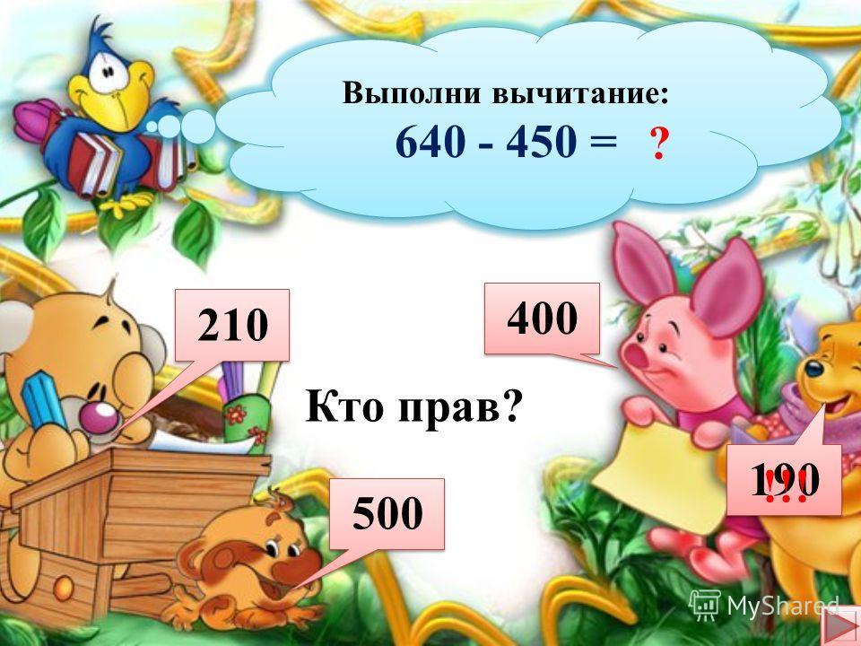Выполни сложение: 680 + 190 = Выполни сложение: 680 + 190 = ? Кто прав? 870 770 850 740 !!!