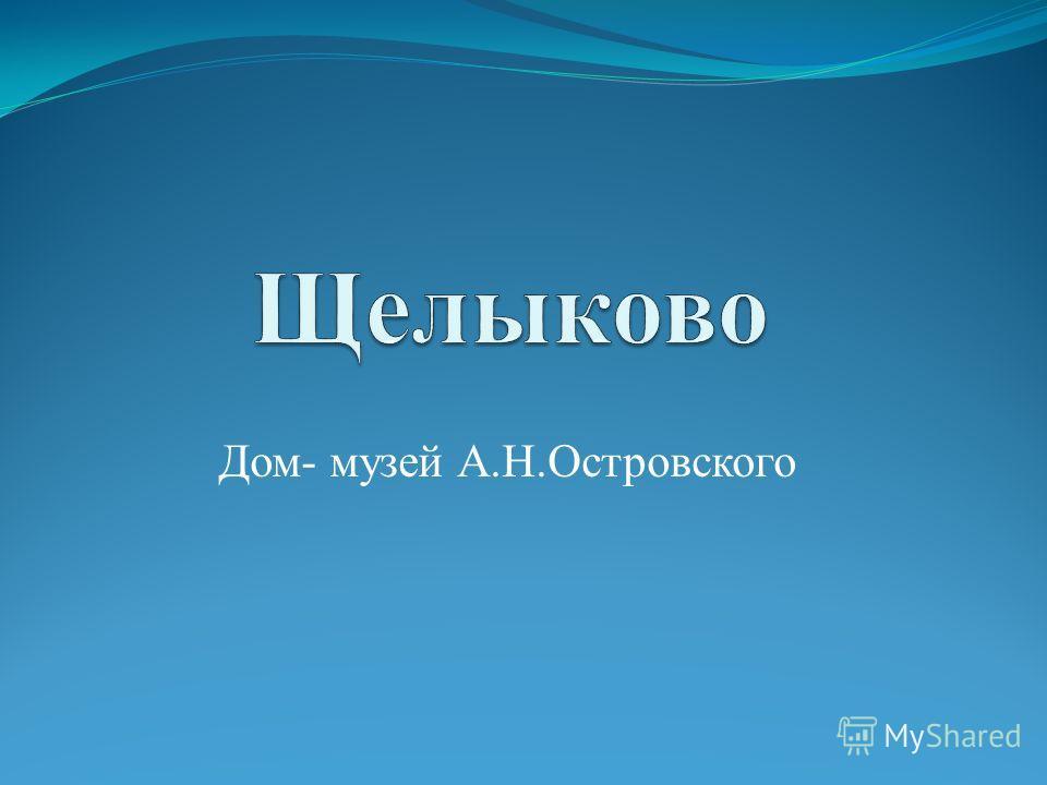 Дом- музей А.Н.Островского