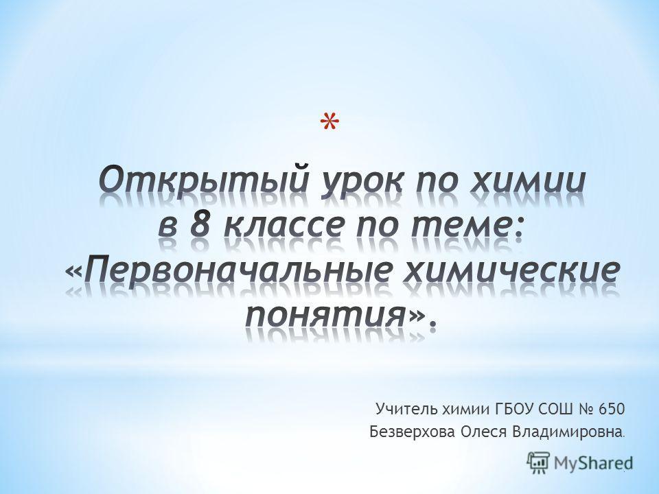 Учитель химии ГБОУ СОШ 650 Безверхова Олеся Владимировна..