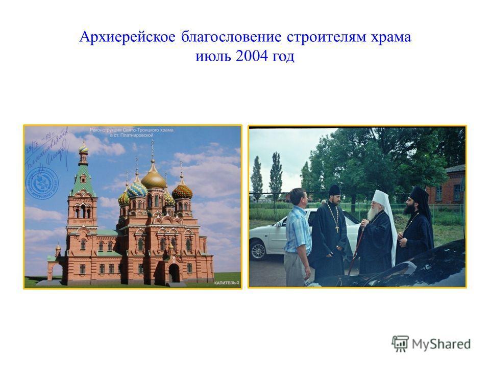Архиерейское благословение строителям храма июль 2004 год