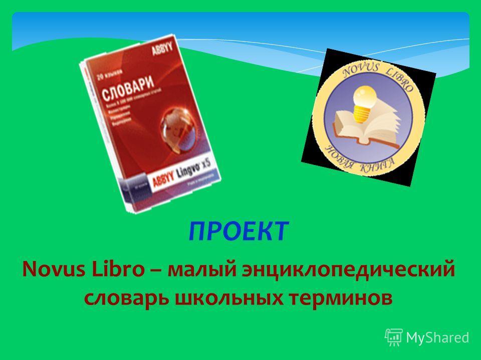 ПРОЕКТ Novus Libro – малый энциклопедический словарь школьных терминов